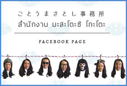 OFFICE MASATOSHIGOTO facebook page