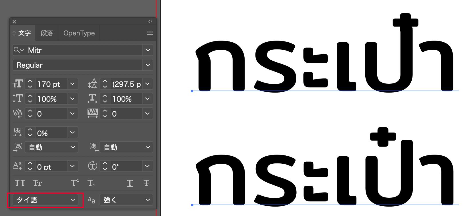 下がタイ語を選択したもの。声調記号が読みやすい位置に移動する
