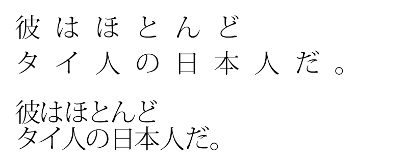 タイ語の文字間を考える1