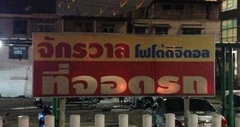 タイ語デザインサンプル1