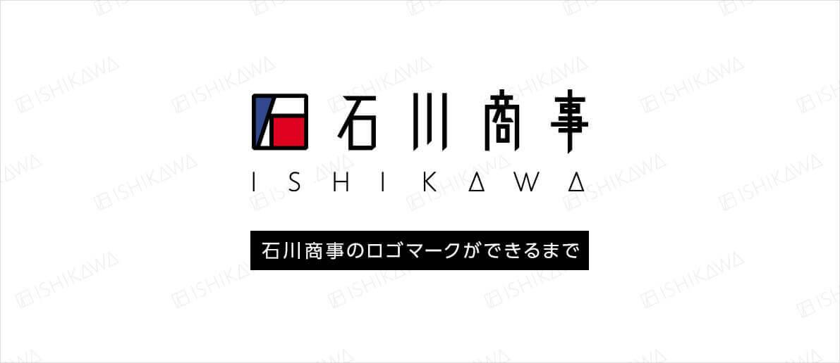 ロゴマーク制作:石川商事ロゴのできるまで