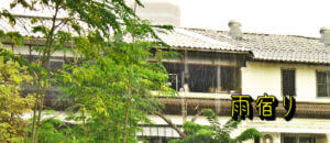 「雨宿り」のアイキャッチ画像