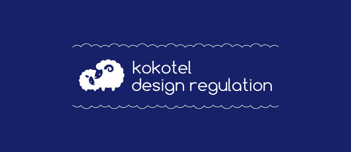デザイン資料制作:kokotelデザインレギュレーション「らしいデザインを続けてるために」