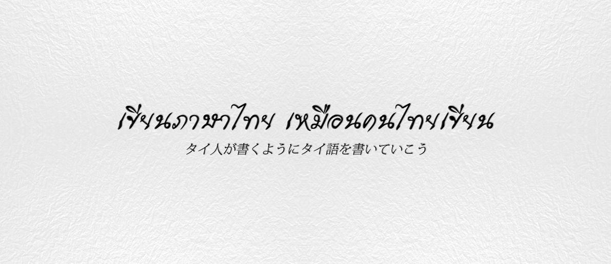 タイ語の文章に磨きをかけて、あなたのタイ語力の底上げをしようのアイキャッチ画像