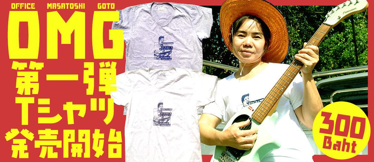 OMG第一弾Tシャツ発売開始