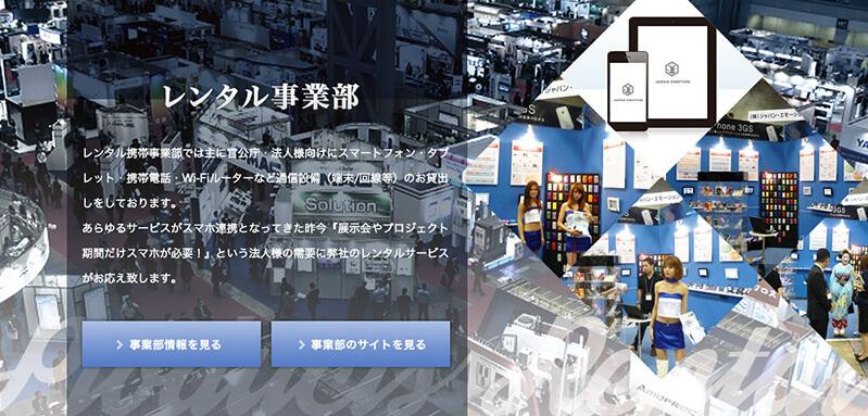 japaemo.co.jpの画面1