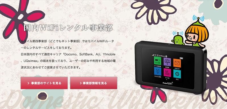 japaemo.co.jpの画面2