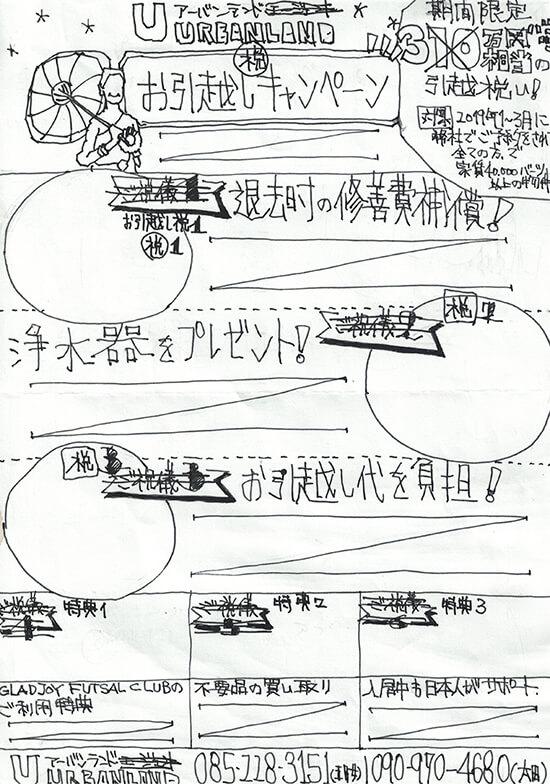 チラシデザインのラフ