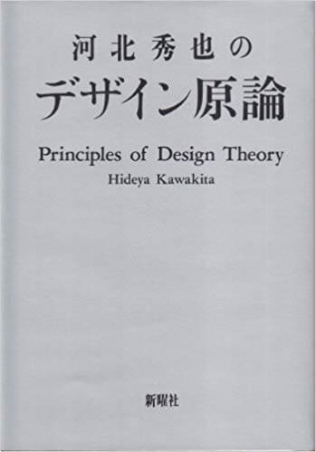 シルバー装丁が最高にかっこよい「河北秀也のデザイン原論」カバー
