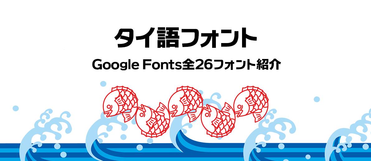 タイ語フォントの使い方 Google Fonts全31フォント紹介