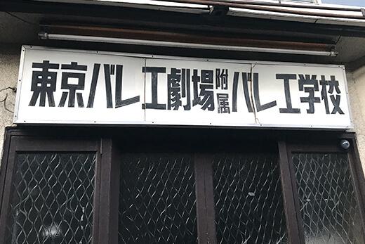 大久保通りの看板2