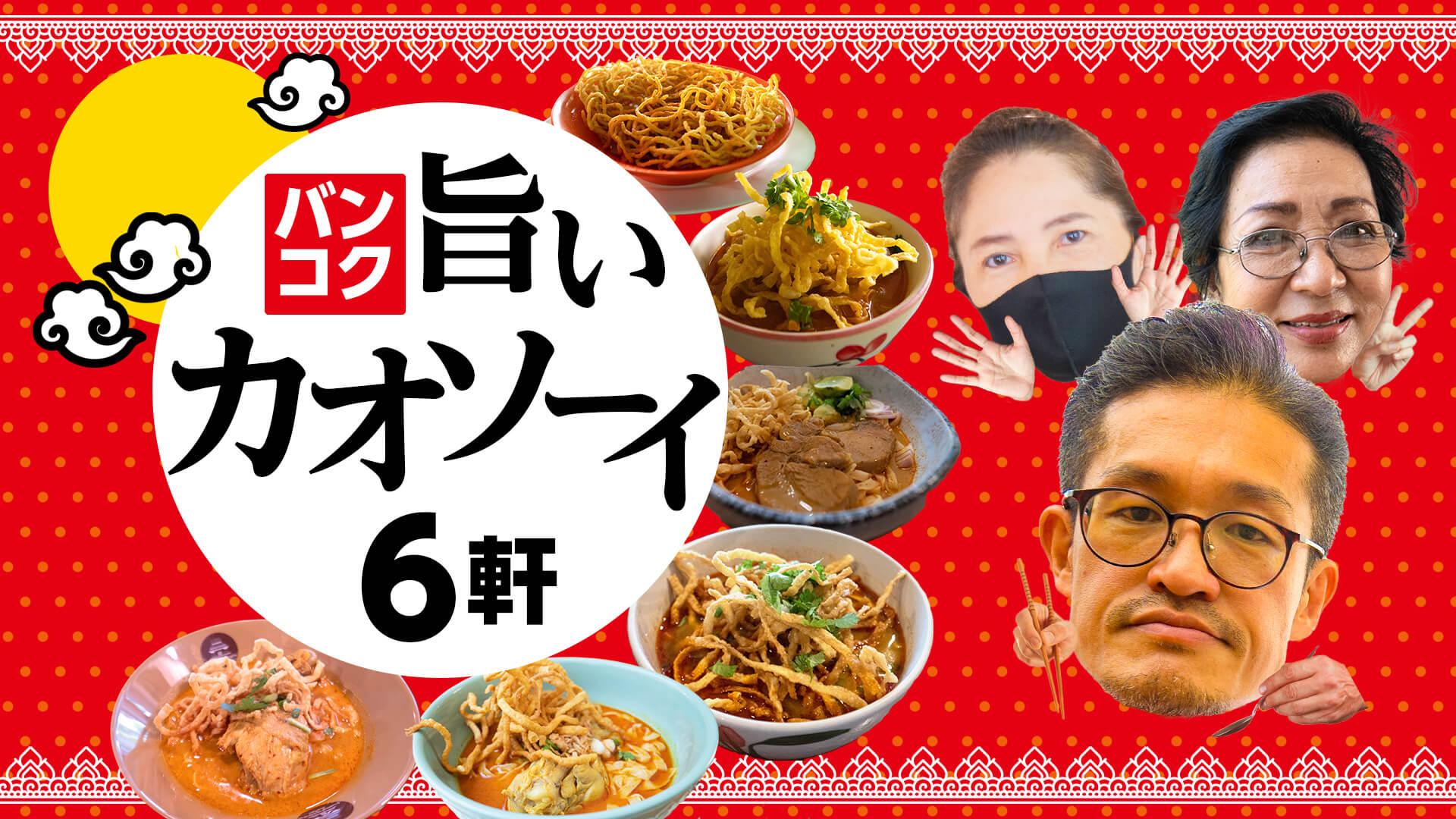 YouTubeチャンネル 西尾康晴/Nishio Travel カオソーイ特集用アイキャッチ画像