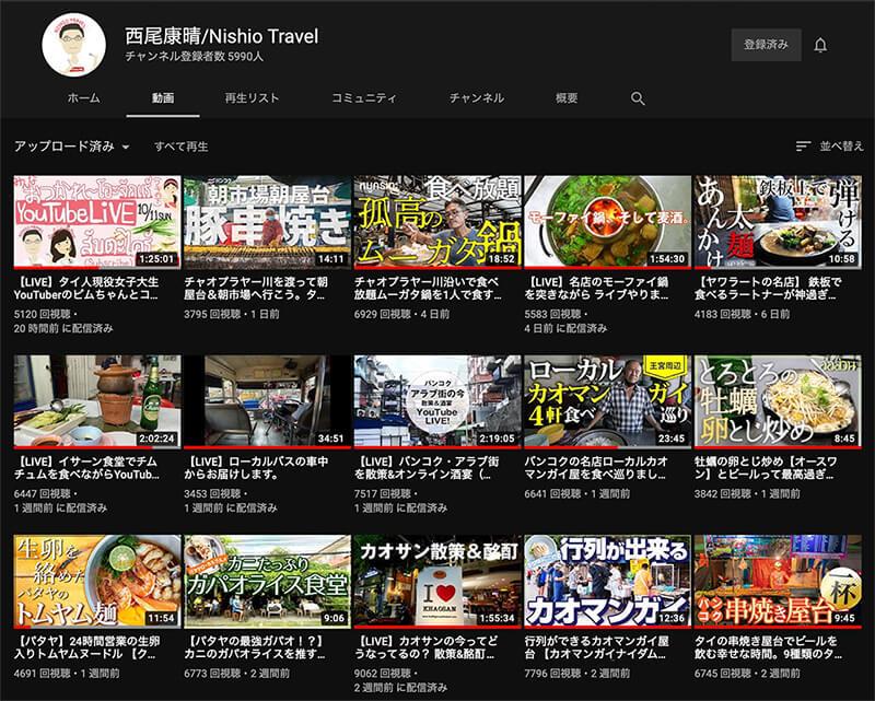 チャンネルの動画一覧 写真の中にイラストがよく目立つ