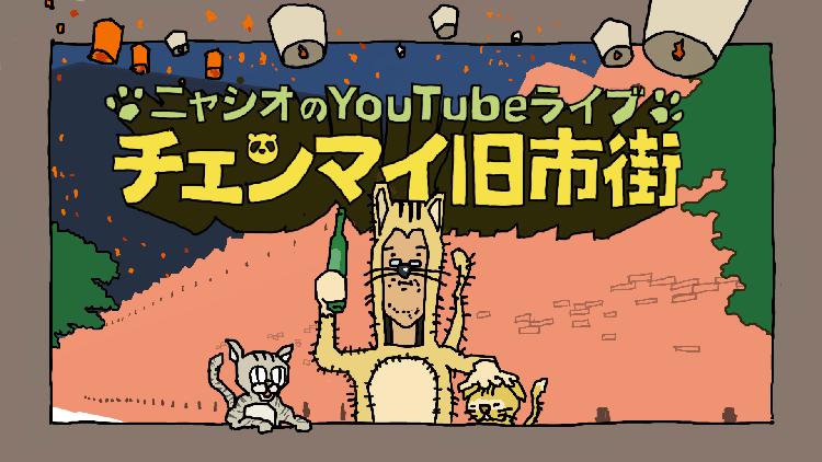 西尾康晴氏のYouTubeチャンネルLIVE用キャラクター「ニャシオ」