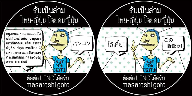 タイ語-日本語通訳業務募集のステッカー