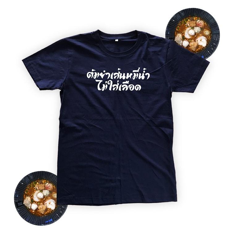 タイ文字Tシャツ ต้มยำเส้นหมี่น้ำไม่ใส่เลือด