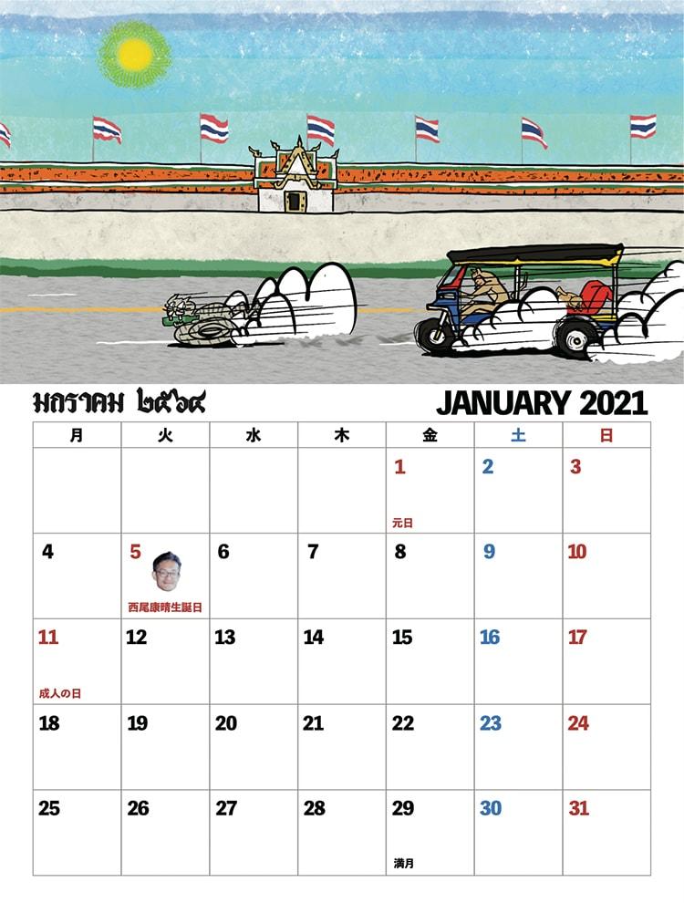 2021年オリジナルイラストカレンダー1月