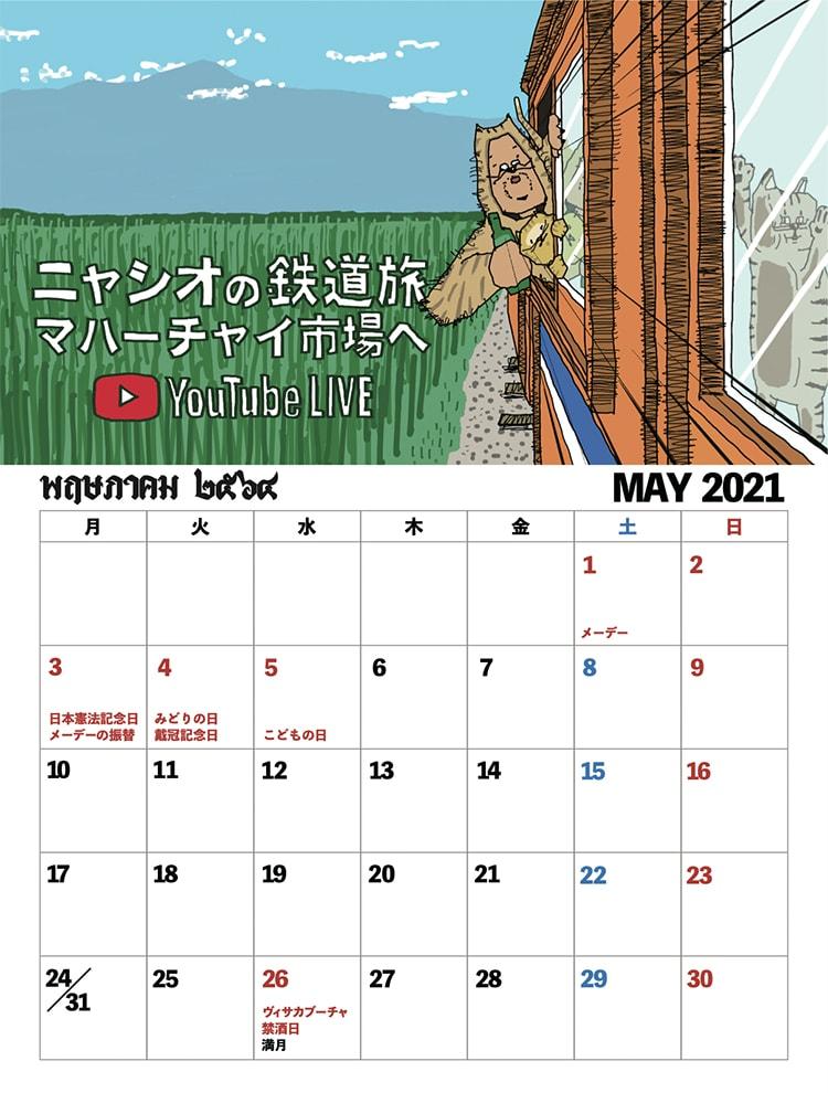 2021年オリジナルイラストカレンダー5月