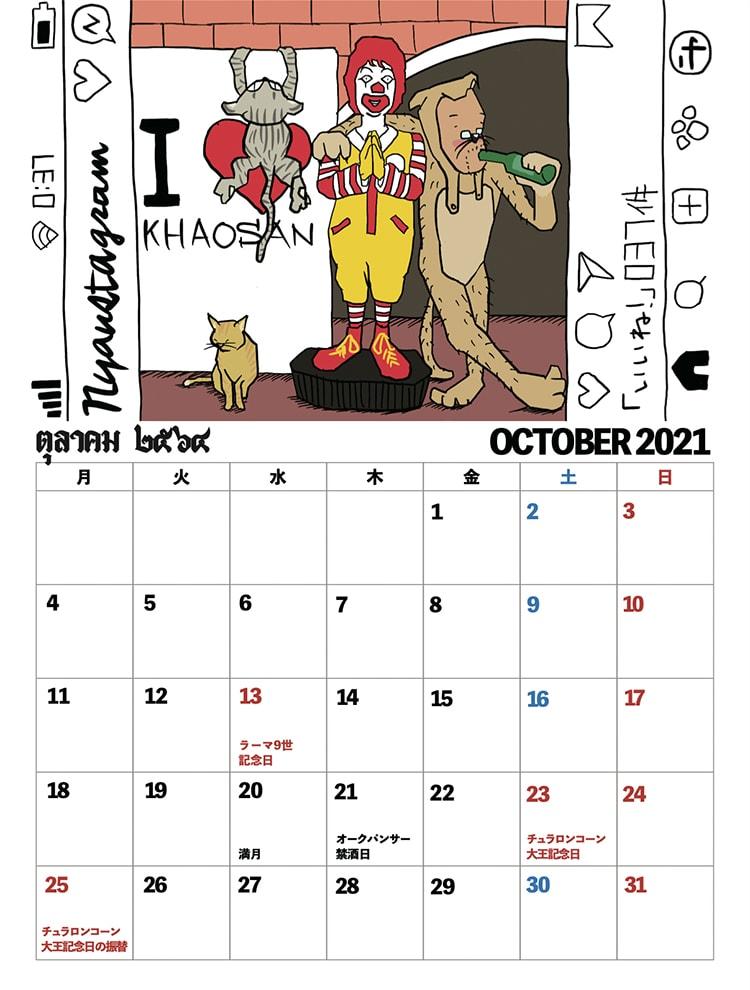 2021年オリジナルイラストカレンダー10月